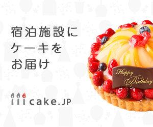ケーキを注文