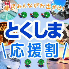 徳島県民限定「みんなで!とくしま応援割」